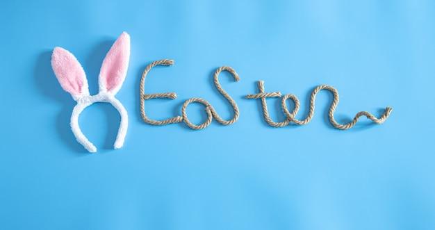 イースター装飾のアイテムと青のイースター創造的な碑文。 無料写真