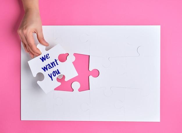 Рука белая головоломка со словами мы хотим, чтобы вы Premium Фотографии