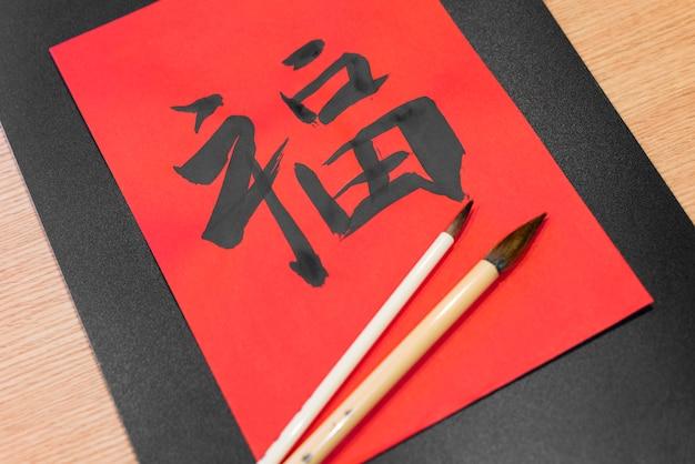 Японские символы высокого угла с кистями Бесплатные Фотографии