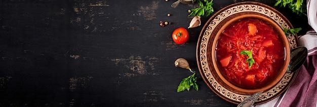 그릇에 전통적인 우크라이나어 러시아 보르시 또는 빨간 수프. 배너. 평면도 무료 사진
