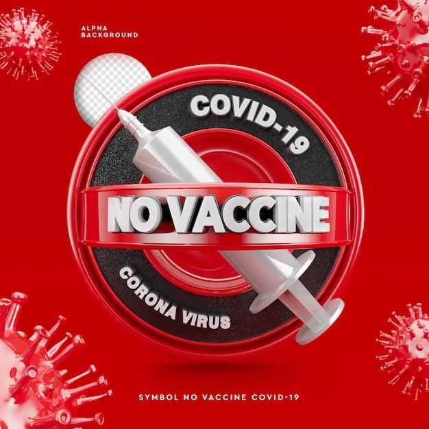 3d логотип вакцины против вируса короны 3d иллюстрации Premium Psd
