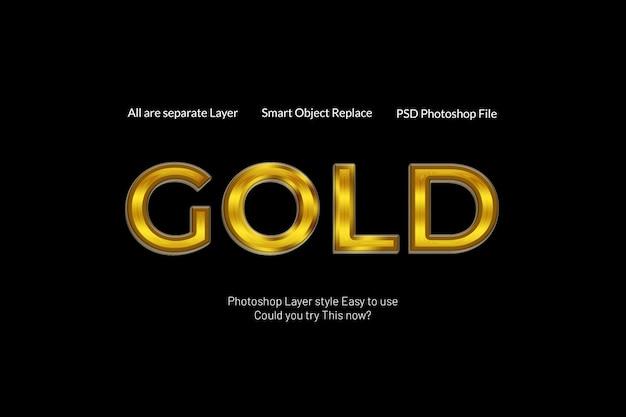 3d золото текстовые эффекты фотошоп стиль слоя psd файл Premium Psd
