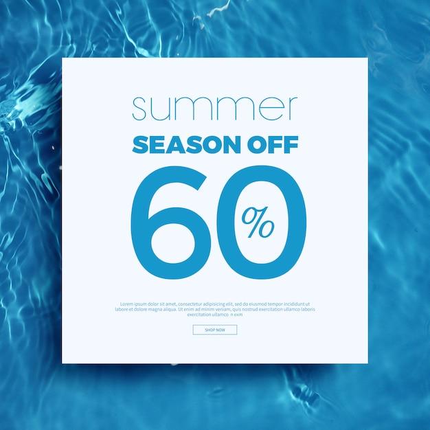 夏のセールフレーム&背景 Premium Psd