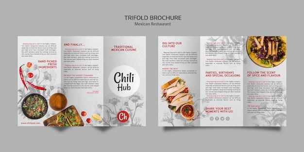 メキシコ料理店の三つ折りパンフレット 無料 Psd