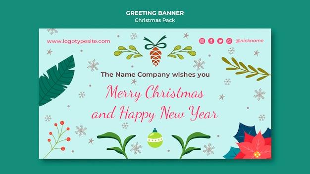 メリークリスマスと新年あけましておめでとうございますバナー 無料 Psd