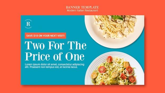 モダンなイタリアンレストランのバナーデザイン 無料 Psd