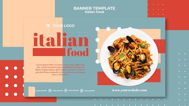 イタリア料理テンプレートバナー 無料 Psd