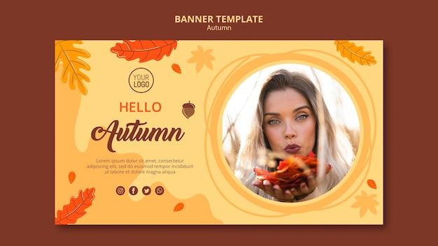 가을 광고 배너 템플릿 무료 PSD 파일