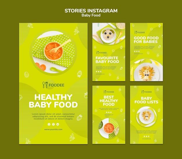 離乳食instagramストーリー 無料 Psd