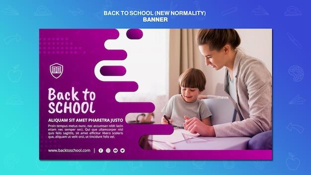 学校に戻るバナーテンプレート Premium Psd