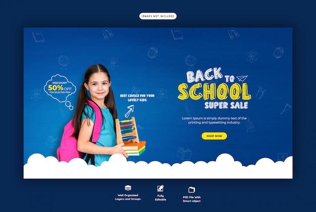 Обратно в школу со скидкой предлагаем шаблон веб-баннера Premium Psd