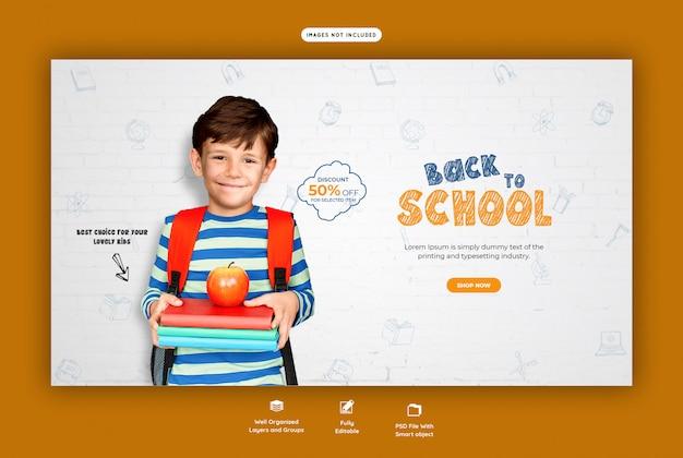 学校に戻って割引オファーwebバナーテンプレート Premium Psd