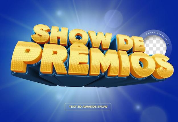 Выставка banner 3d awards в бразилии, продвижение сине-золотого дизайнерского макета Premium Psd