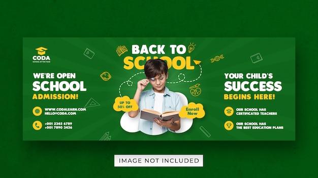 Шаблон баннера для входа в школу в социальных сетях Premium Psd