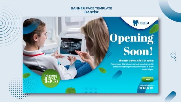 Шаблон баннера для стоматологической помощи Бесплатные Psd