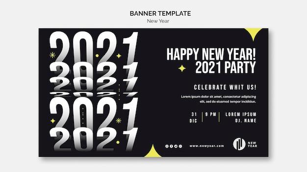 Шаблон баннера для новогодней вечеринки Бесплатные Psd