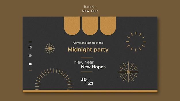 새해 자정 파티 배너 서식 파일 무료 PSD 파일