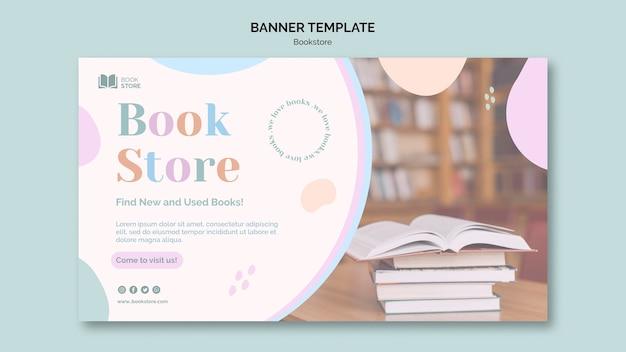 書店の広告バナーテンプレート 無料 Psd