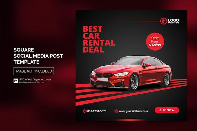 Автомобиль в социальных сетях instagram post или square web banner advertising template Premium Psd