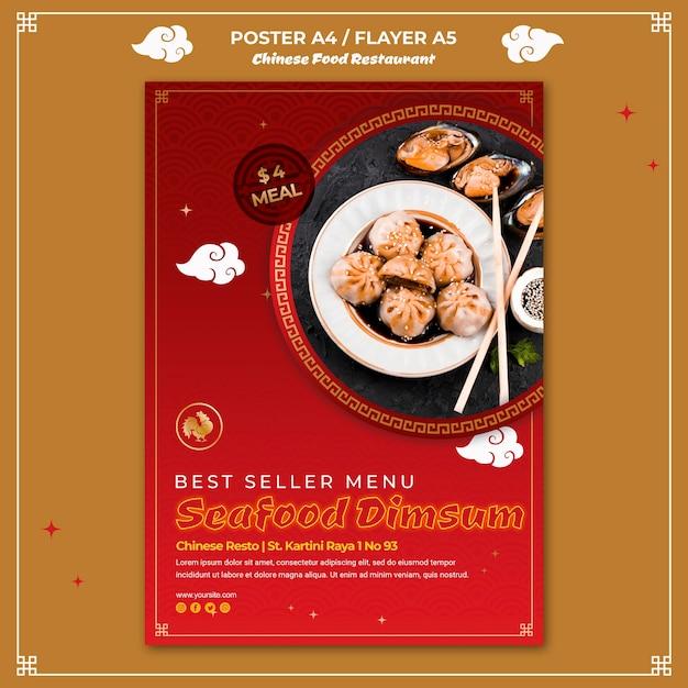 中華料理ポスターテンプレート 無料 Psd