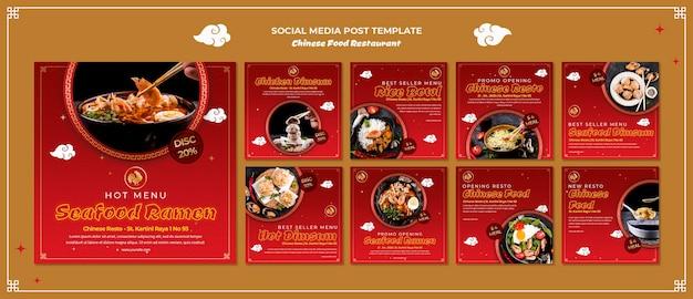 Шаблон сообщения в социальных сетях китайской кухни Premium Psd