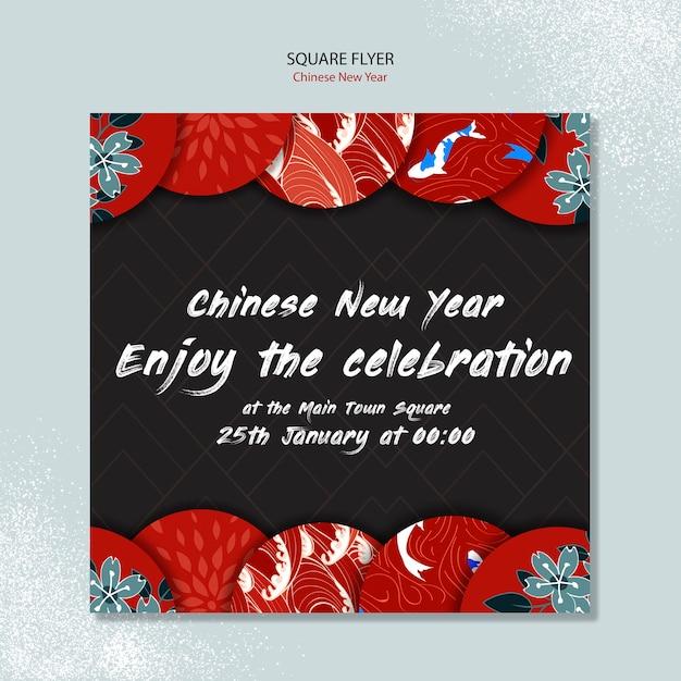 Китайский новый год квадратный плакат шаблон Бесплатные Psd