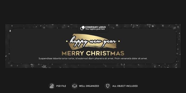 크리스마스와 새 해 배너 또는 표지 템플릿 프리미엄 PSD 파일