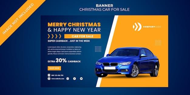 クリスマスカー販売促進バナーテンプレート Premium Psd