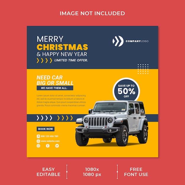 クリスマスカーセールプロモーションソーシャルメディア投稿テンプレート Premium Psd