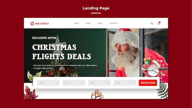 クリスマスフライトのお得なランディングページテンプレート 無料 Psd