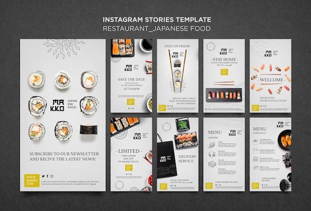 Сборник рассказов о суши-ресторане instagram Бесплатные Psd