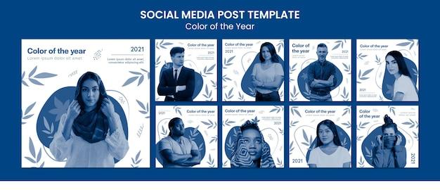 올해의 소셜 미디어 게시물의 색상 무료 PSD 파일