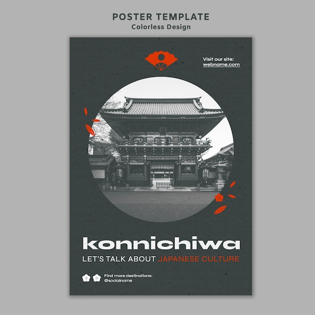 무색 디자인 포스터 템플릿 무료 PSD 파일