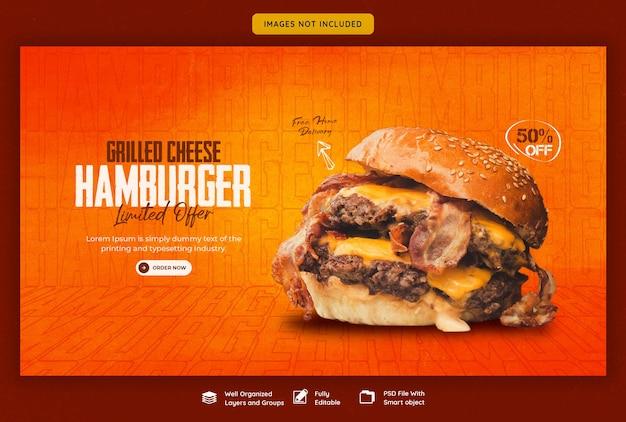 맛있는 햄버거와 음식 메뉴 웹 배너 서식 파일 프리미엄 PSD 파일