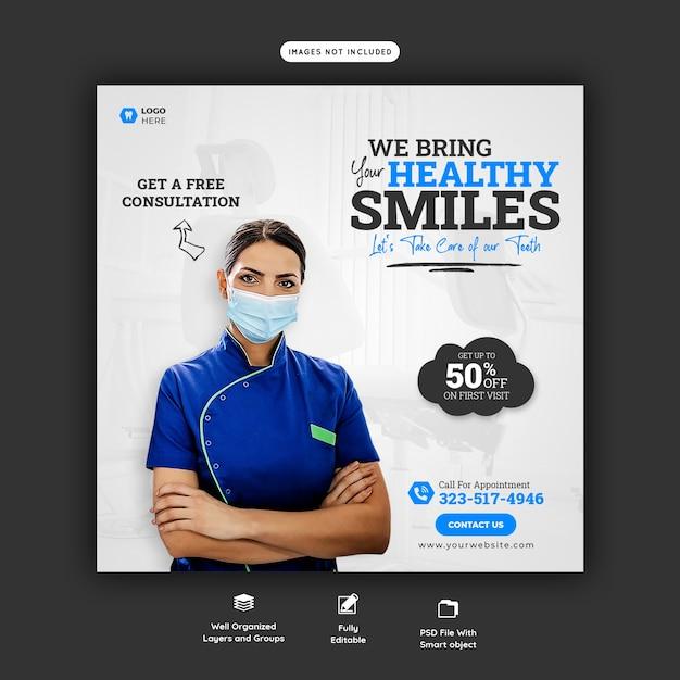 치과 의사와 치과 치료 소셜 미디어 배너 서식 파일 무료 PSD 파일