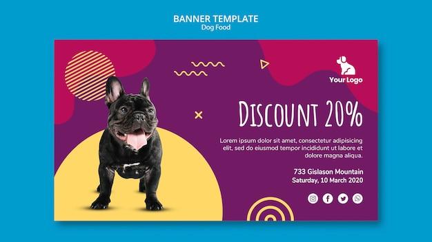 개밥 템플릿 배너 무료 PSD 파일