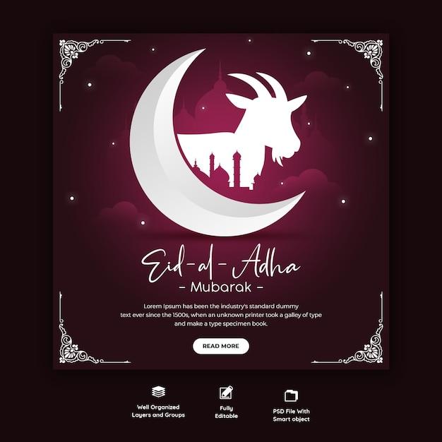 Eid Al Adha Mubarak - Free PSD | Eid al adha mubarak ...