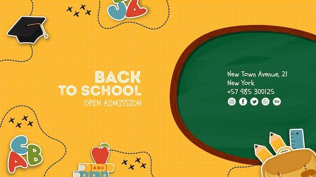 Шаблон плаката открытого приема начальной школы Бесплатные Psd