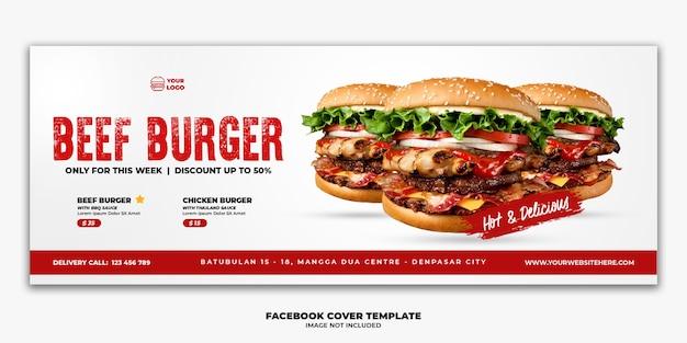 Facebook обложка баннер шаблон специальное меню быстрого питания говядина бургер Premium Psd