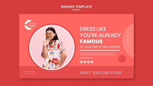 패션 가로 배너 서식 파일 무료 PSD 파일
