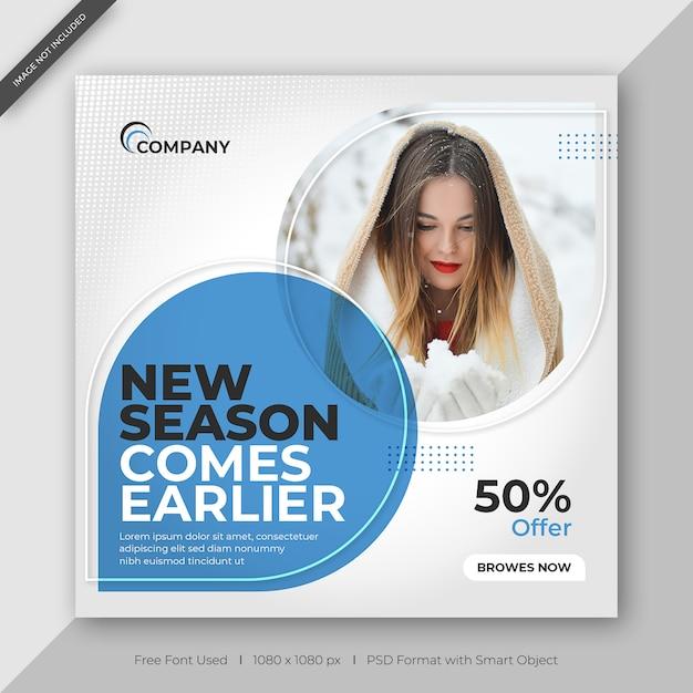 패션 판매 소셜 미디어 게시물 배너 서식 파일 프리미엄 PSD 파일