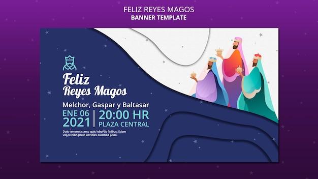 Feliz reyesmagos広告バナーテンプレート Premium Psd