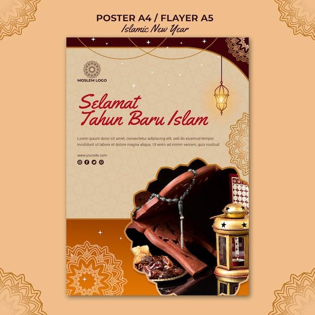 Шаблон флаера исламского нового года Бесплатные Psd