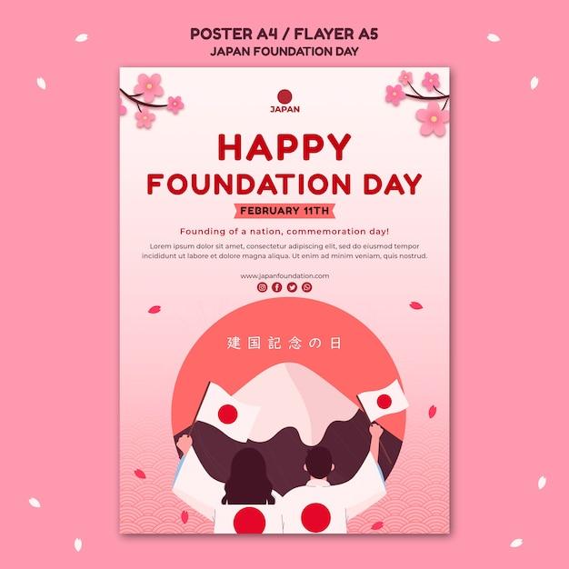 Шаблон флаера на день основания японии с цветами Бесплатные Psd