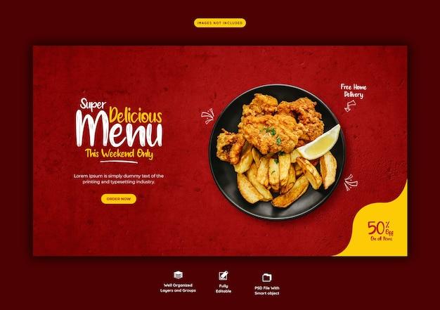 フードメニューとレストランのウェブバナーテンプレート 無料 Psd