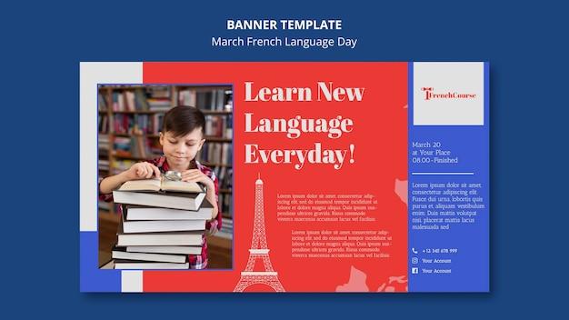 프랑스어 언어의 날 배너 서식 파일 무료 PSD 파일