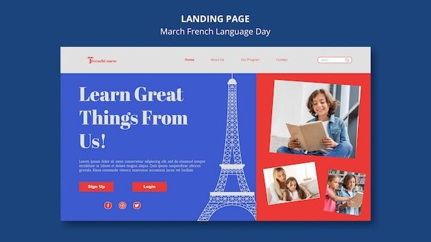 フランス語の日のランディングページ Premium Psd
