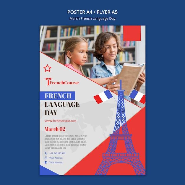 프랑스어 언어의 날 포스터 템플릿 무료 PSD 파일