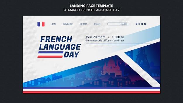 フランス語の日のwebテンプレート 無料 Psd
