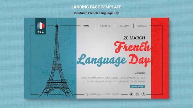프랑스어 언어의 날 웹 템플릿 프리미엄 PSD 파일